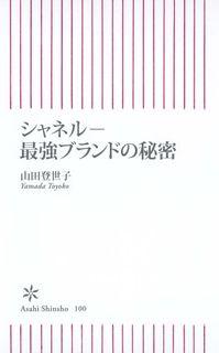 シャネル 最強ブランドの秘密 (朝日新書)